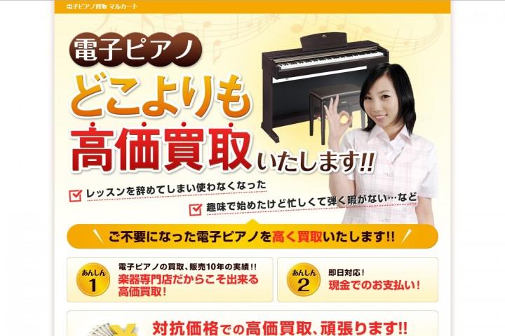 電子ピアノ買取 マルカート LP