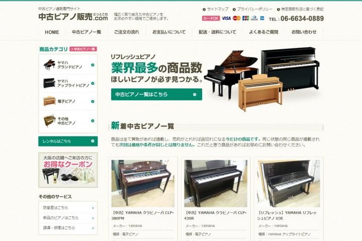 中古ピアノ販売.com様
