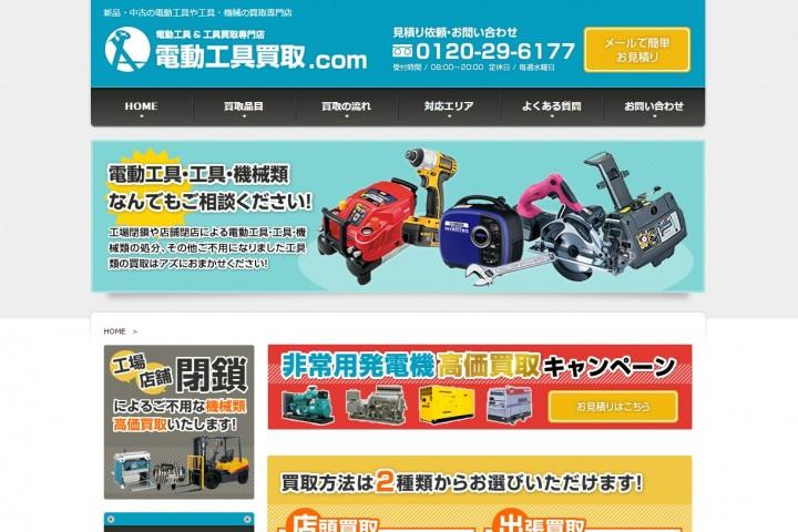電動工具買取.com様