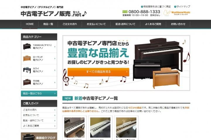 中古電子ピアノ販売.net様
