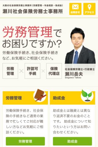 瀬川社労士事務所様