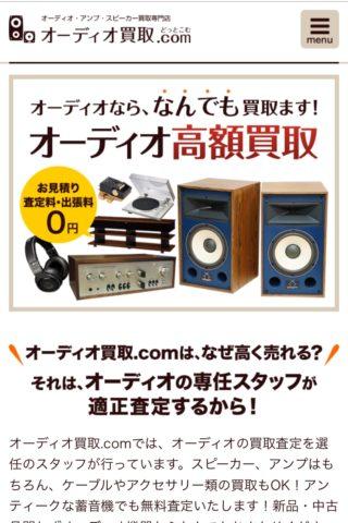 オーディオ買取.com様