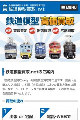 鉄道模型買取.net様