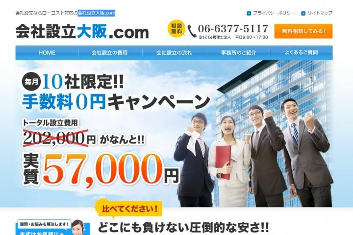 会社設立大阪.com 様