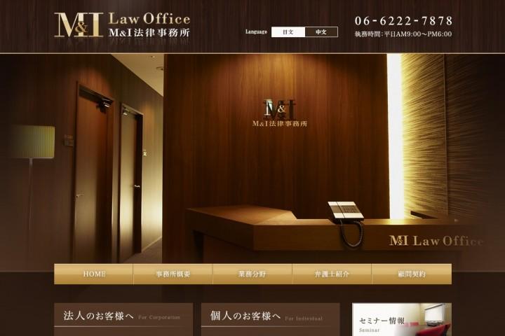 M&I法律事務所様