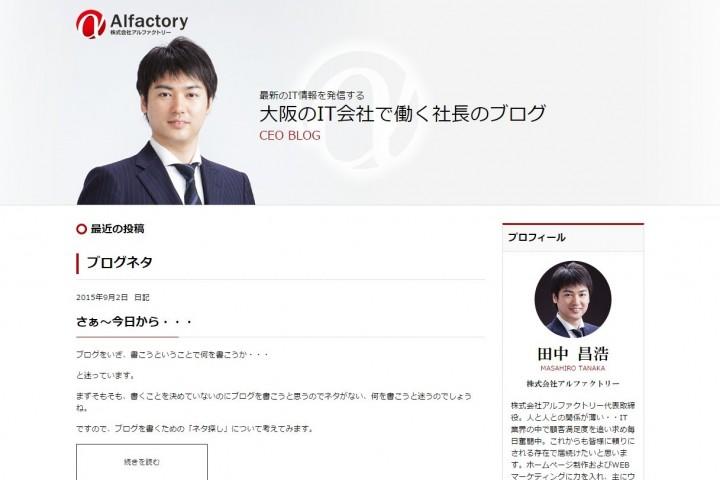 アルファクトリーCEOブログ