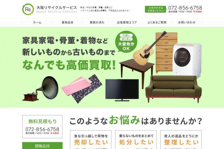 大阪リサイクルサービス様