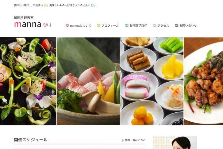 韓国料理教室manna