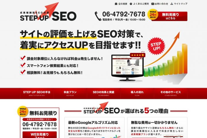 成功報酬型SEO対策 STEP UP SEOサイト