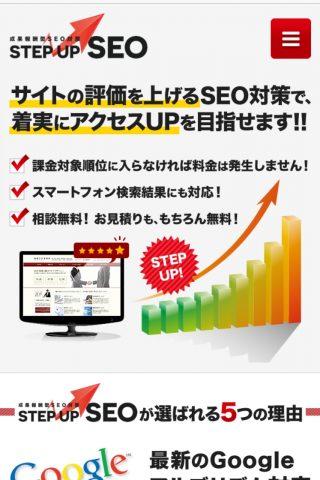 SEO対策サービスサイト 「STEP UP SEO」