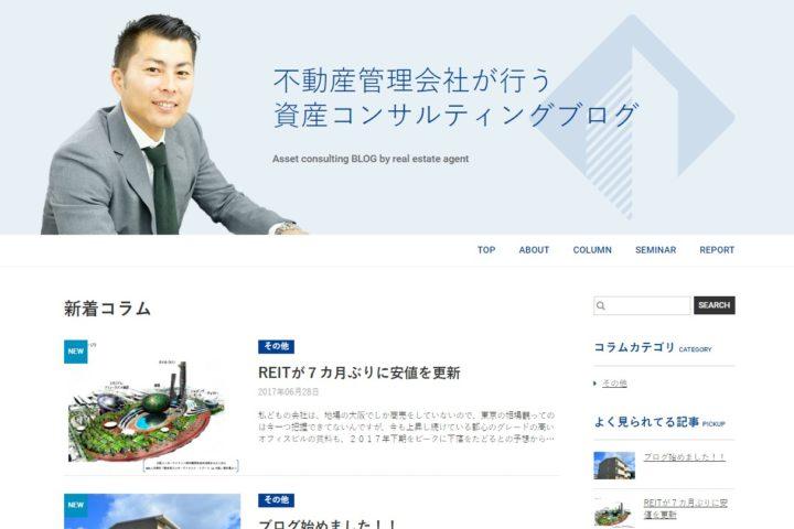 不動産管理会社が行う 資産コンサルティングブログ