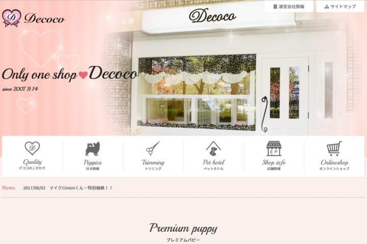 株式会社Decoco 様