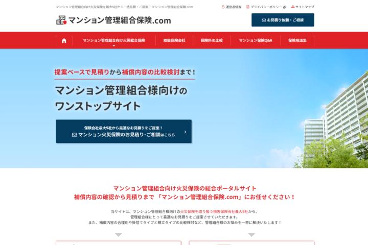 マンション管理組合保険.com