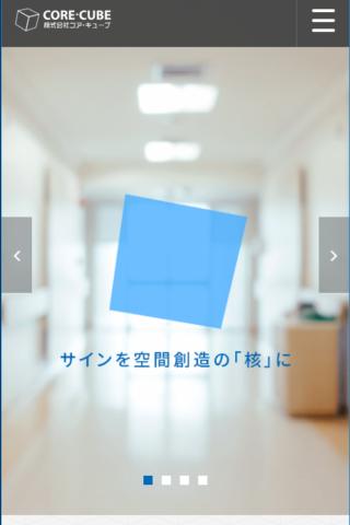 株式会社コア・キューブ様