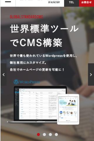 ホームページの制作・集客・ブランディングサイト 「STEP UP WEB」