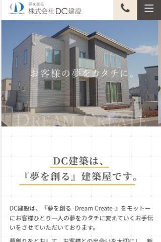 株式会社DC建設様