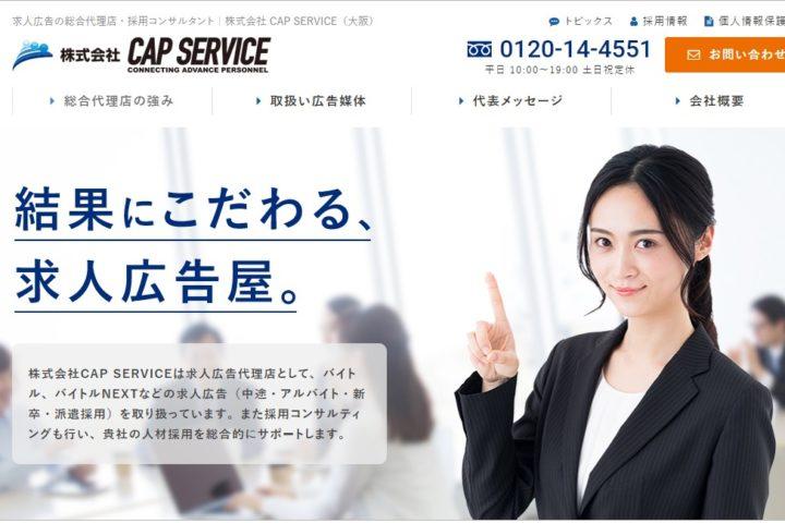 株式会社CAP SERVICE(シーエーピーサービス)様