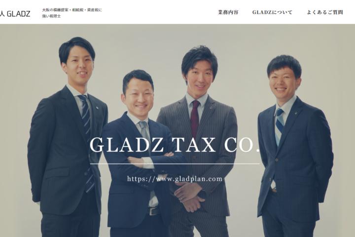 税理士法人GLADZ(グラッズ)様