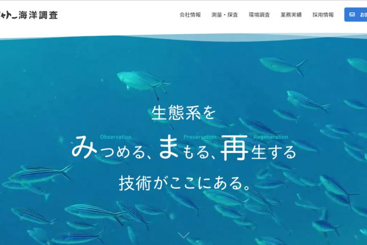 株式会社シャトー海洋調査