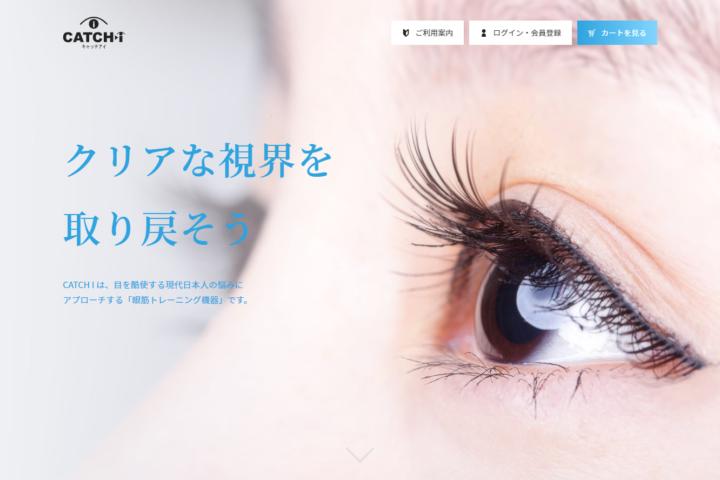眼筋トレーニングマシーン CATCH I(キャッチアイ)