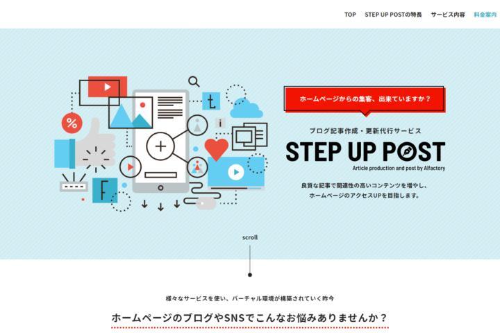 STEP UP POST|大阪のブログ記事作成・更新代行サービス