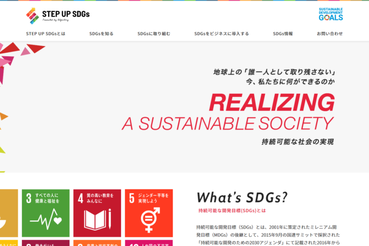 STEP UP SDGs